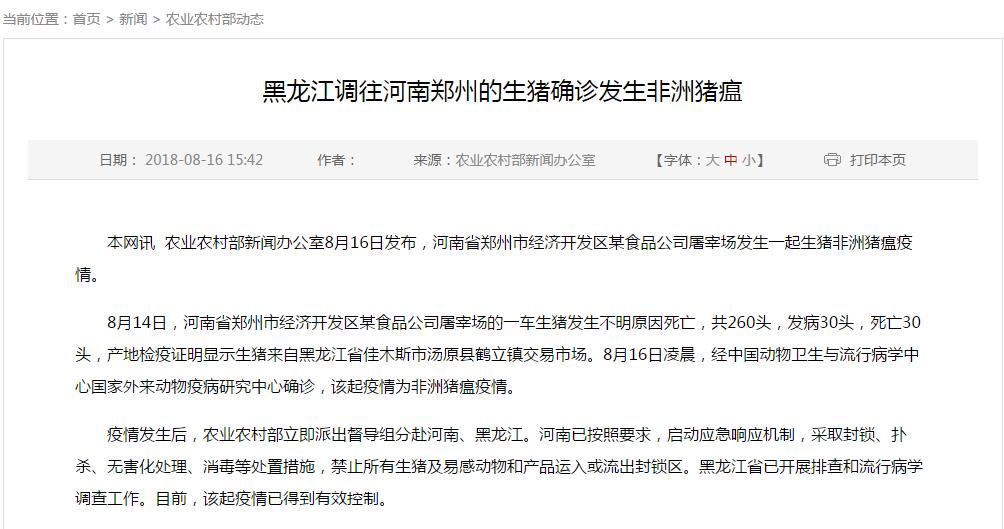 农业农村部:黑龙江调往河南郑州的生猪确诊发生非洲猪瘟