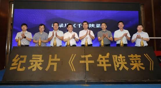 助力陕菜振兴用影像记录传承 纪录片《千年陕菜》发布会西安举行