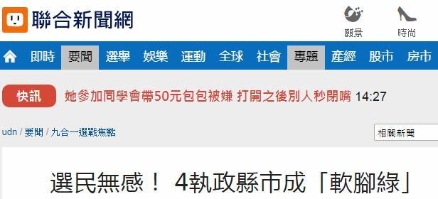 """""""九合一""""选战百日倒数 台媒:民进党执政4县市选民对绿""""无感"""""""