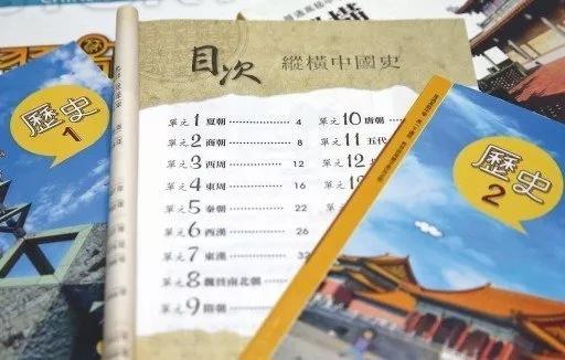 抗议蔡当局篡改高中历史课纲 台湾学者连署发声