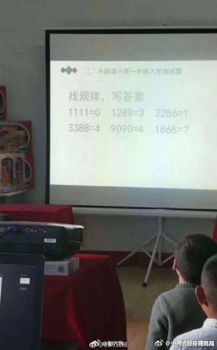 杭州一小学一年级入学题难上天 博士生看完也崩溃