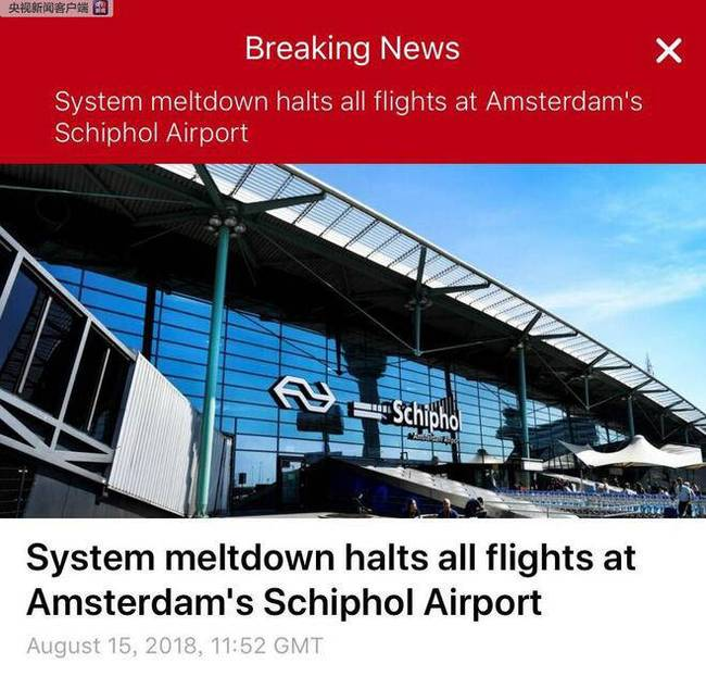 荷兰机场技术故障 航班受到影响