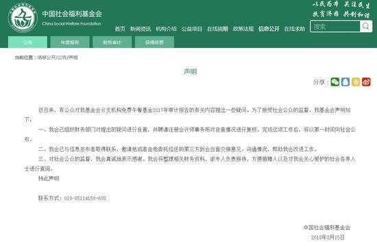 免费午餐基金审计报告遭质疑 中国福利基金会回应