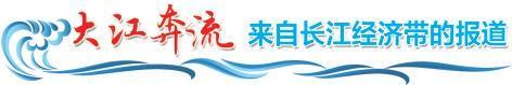 【大江奔流——来自长江经济带的报道】宁波舟山港:通江达海开新局