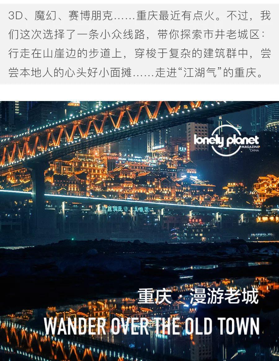 在重庆老城 劝你好生走路