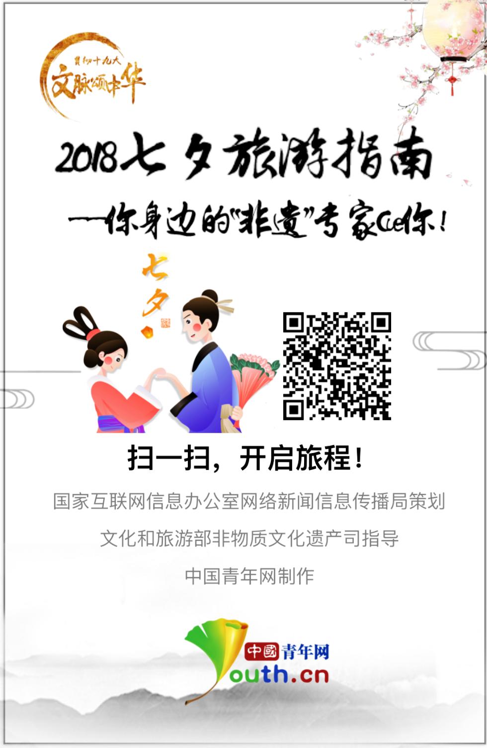 """【文脉颂中华】2018七夕旅游指南——你身边的""""非遗""""专家Cue你!"""