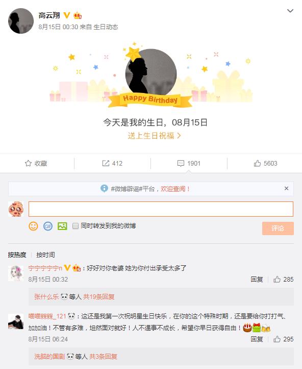 高云翔生日无艺人发博祝贺 董璇结束祝福打卡