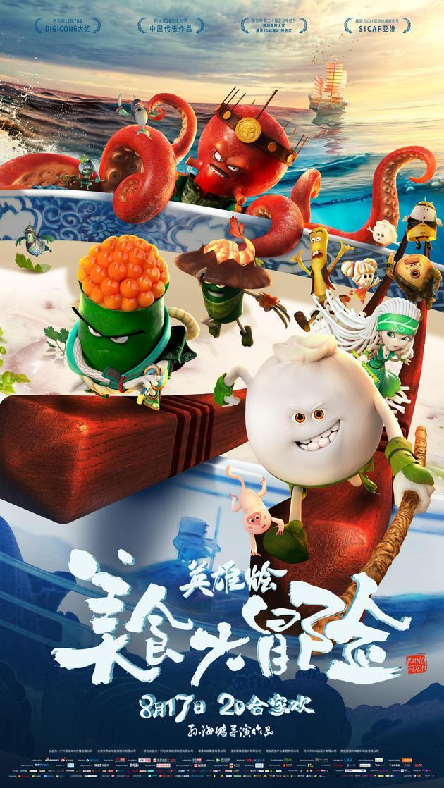 《美食大冒险之英雄烩》点映 成美食《功夫熊猫》