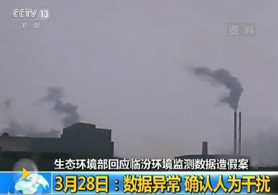 中国环监总站约谈河北先河公司:对临汾造假案负有重要责任
