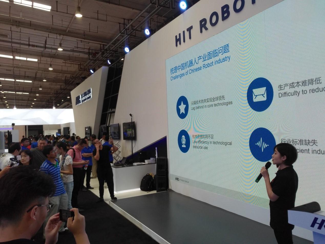 HRG在世界机器人大会发布中国机器人产业分析报告