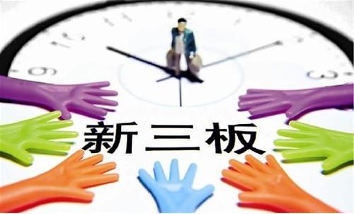 """金融机构挂牌 新三板""""退潮""""解码"""