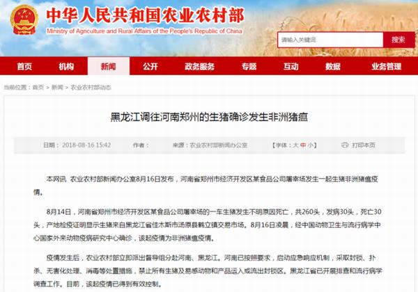 黑龙江调往郑州生猪确诊发生非洲猪瘟:30头生猪死亡