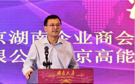 北京湖南企业商会代表大会成功举办
