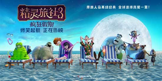 《精灵旅社3》今日上映好莱坞经典动画七夕回归