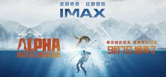 《阿尔法:狼伴归途》IMAX海报概念视频双发