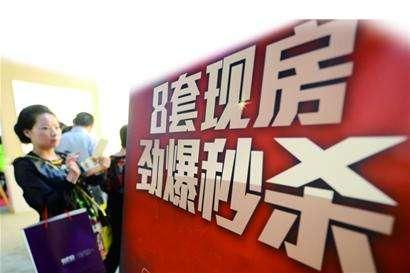 北京严查新房违规销售