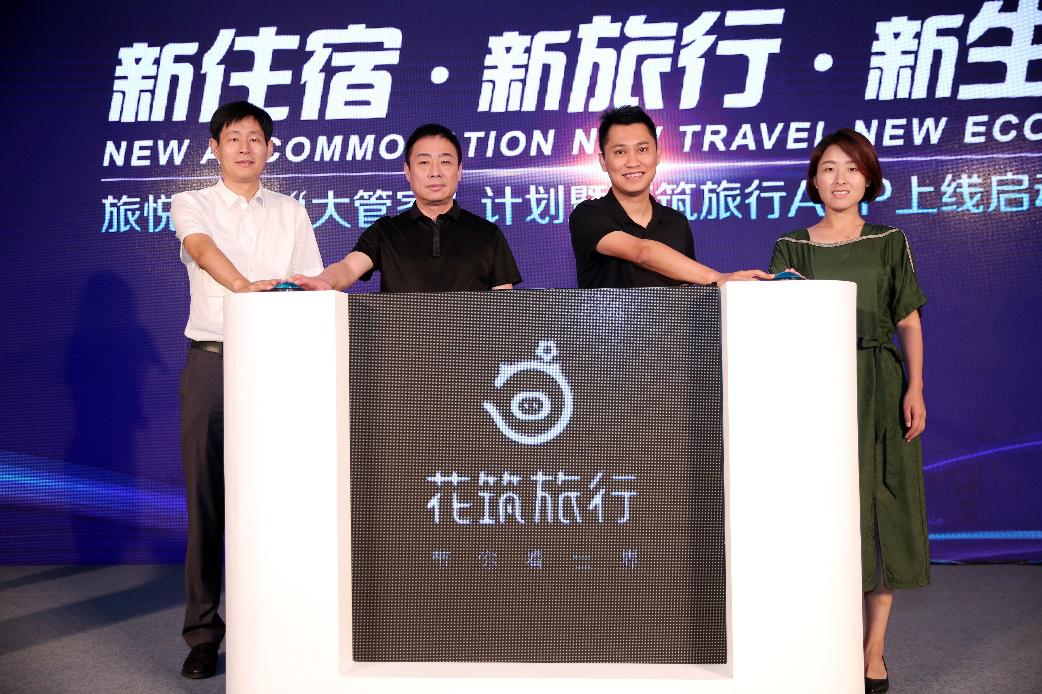 旅悦集团在京召开发布会 剑指非标住宿行业破局者