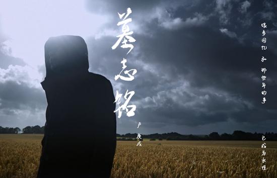 卢庚戌《墓志铭》MV上线 七夕情人节告白妻子