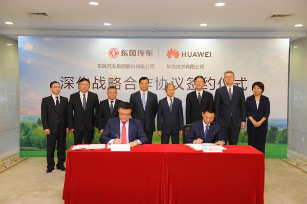 推动中国智能网联汽车产业化进程 东风与华为深化战略合作