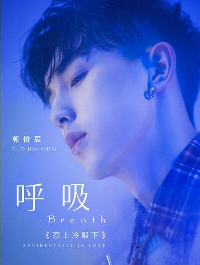郭俊辰单曲《呼吸》七夕上线  深情演绎爱情本真