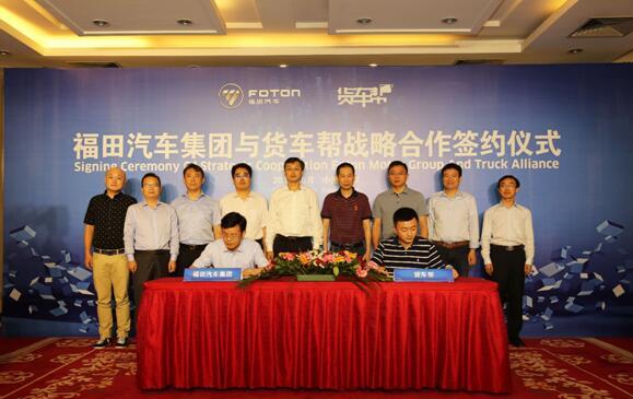 福田汽车与货车帮签署战略合作协议赋能智慧物流