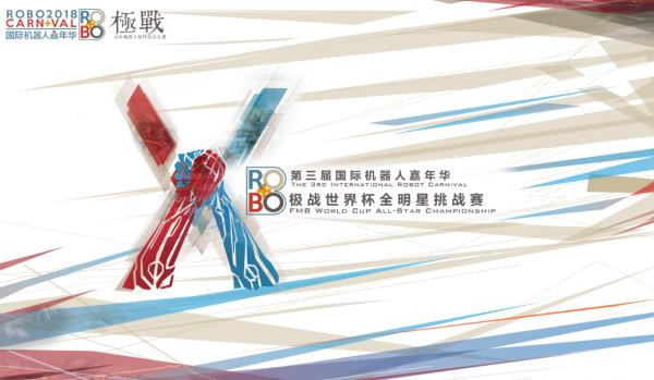 极战FMB全球机器人格斗大赛中国站完美收官