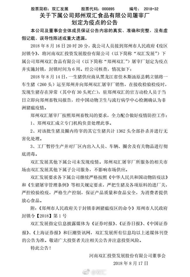 双汇通报郑州屠宰厂遇猪瘟:已扑杀1362头待宰生猪
