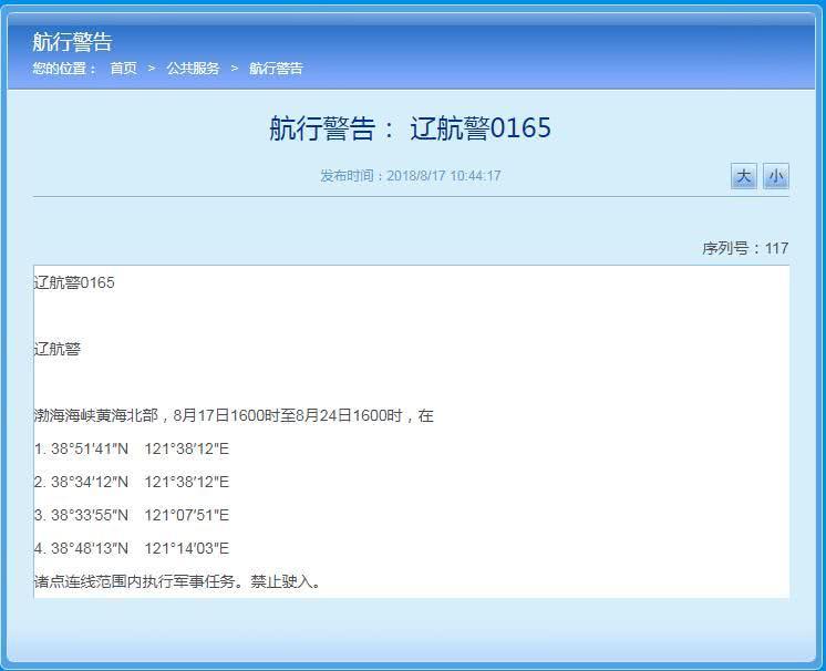 1小时内,辽宁海事局连发2道军演航行警告