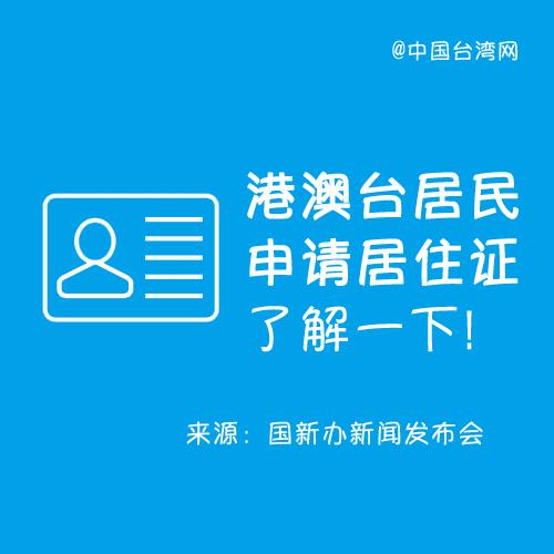 【图解新闻】港澳台居民申请居住证 了解一下