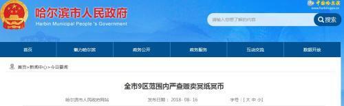 """哈尔滨严查产销冥纸冥币 律师:""""一刀切""""有待商榷"""