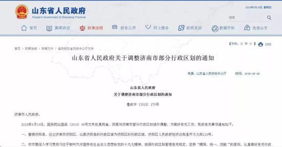 """济南市济阳县撤县设区 山东这些县仍在""""排队"""""""