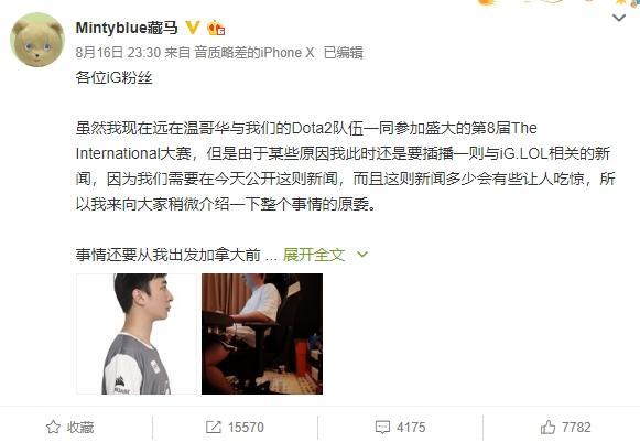 王思聪已开始注册 欲成《英雄联盟》职业选手