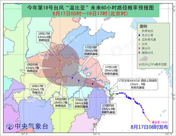 """台风蓝色预警:""""温比亚""""登陆上海 华东掀狂风暴雨"""