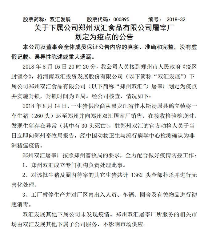 双汇发展:郑州屠宰厂将封锁6周 成立机构处理疫情
