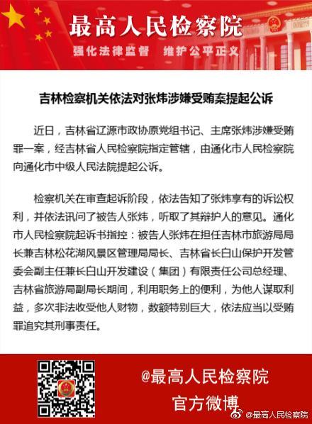 吉林辽源政协原主席张炜涉受贿案被提起公诉