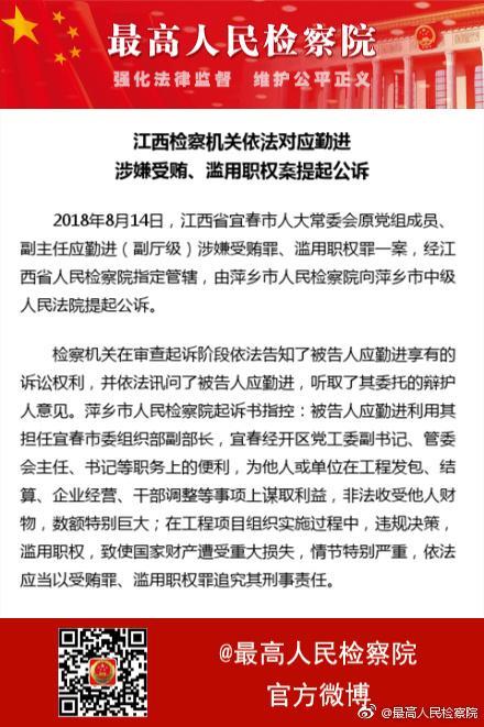 江西宜春人大常委会原副主任应勤进被提起公诉