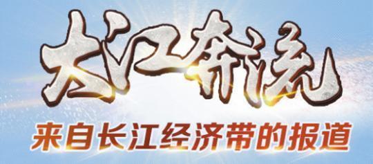 """长江""""黄金水道""""建设还要迈过几道坎儿"""