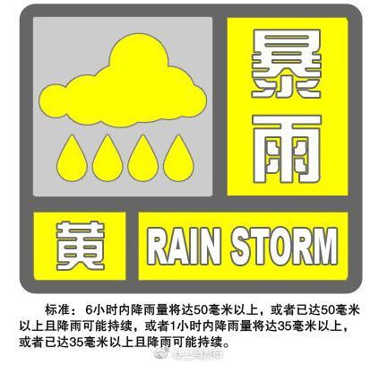 上海10时更新暴雨橙色预警信号为黄色,强降水云团有所减弱