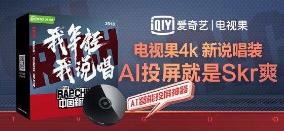 电视果4K新说唱定制装上市 见证华语说唱新势力