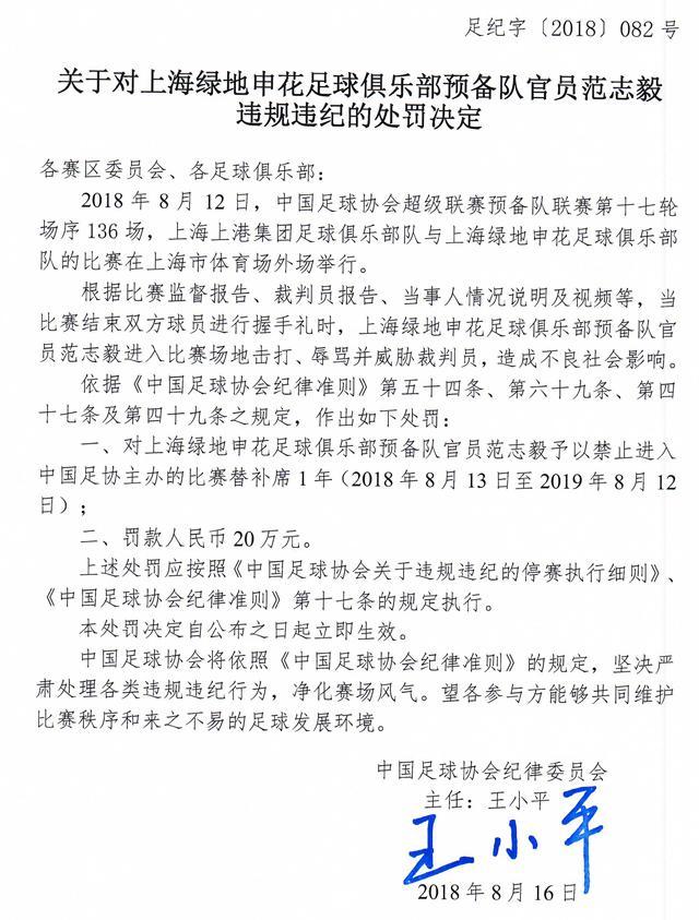 范志毅因辱骂裁判 被禁止进入替补席1年+罚款20万