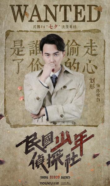 《民国少年侦探社》七夕海报 虞祎杰刘彤领衔民国F4