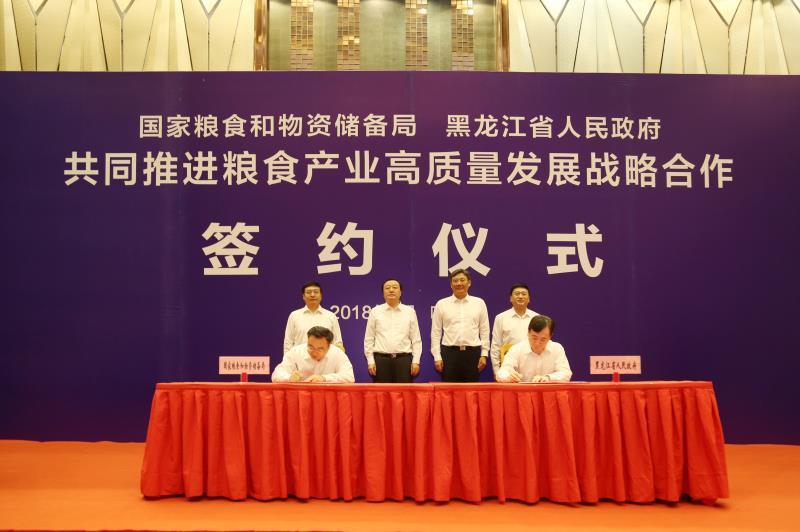 国家粮食和物资储备局与黑龙江省人民政府签署战略合作协议