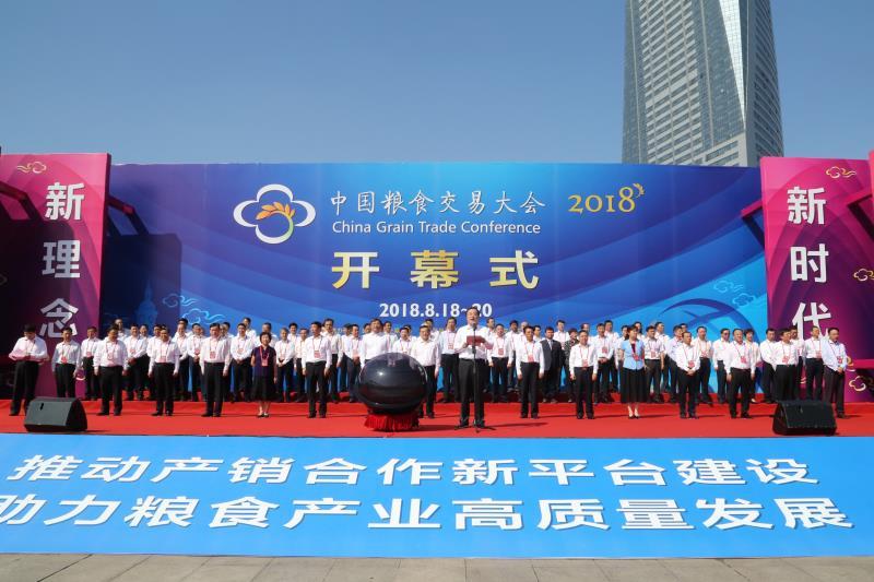 首届中国粮食交易大会在哈尔滨开幕