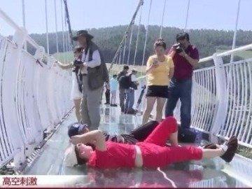 敢去不?东北跨度最长的玻璃吊桥试营业