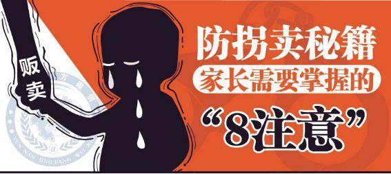 """【警方提示】防拐卖秘籍! 家长需要掌握的""""8注意"""""""
