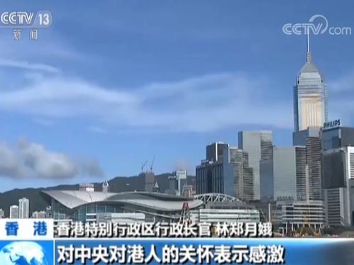 香港特首:相信港澳台居民居住证会受很多港人欢迎