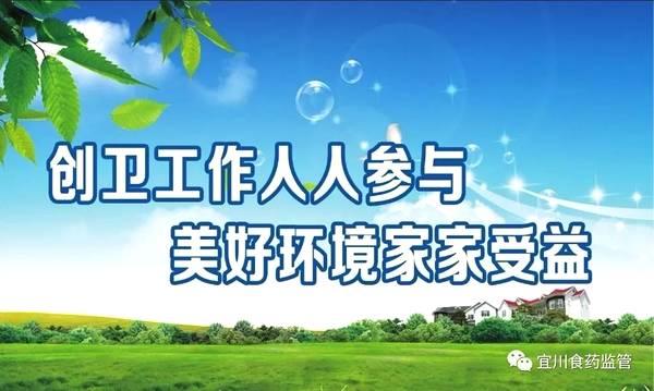 宜川县食品药品监督管理局创建国家卫生城市和文明城市倡议书