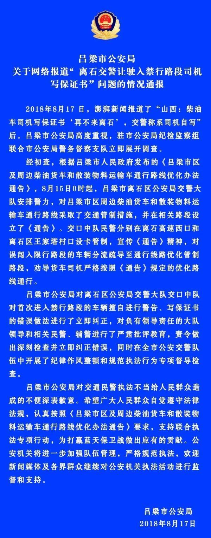 吕梁交警让驶入禁行路段司机写保证书 官方:立即纠正