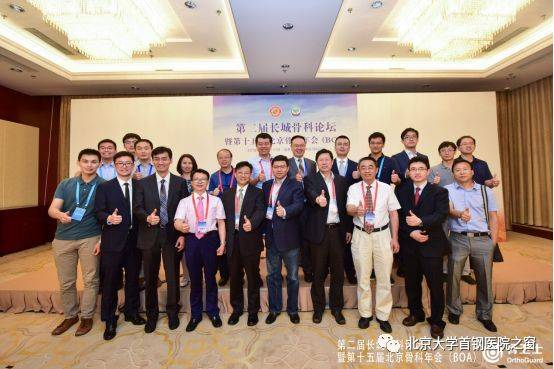 开放 自信 进取——骨科团队在2018北京骨科年会上的风采纪实