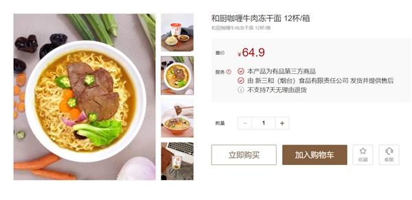 5.4元一杯 小米有品上架咖喱牛肉味冻干面